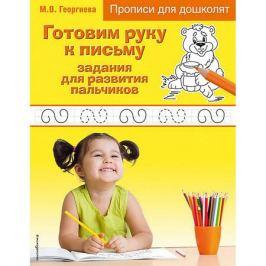 Эксмо Прописи для дошколят