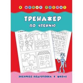 Феникс Тренажер по чтению, Наталья Леонова