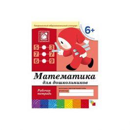 Мозаика-Синтез Рабочая тетрадь Математика для дошкольников (6+) Подготовительная группа