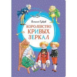 - Повесть «Королевство кривых зеркал», В.Губарев