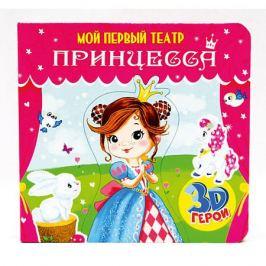 Проф-Пресс Книжка-игрушка Мой первый театр