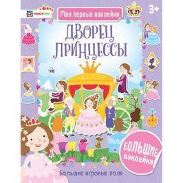 АСТ-ПРЕСС Книга Мои первые наклейки