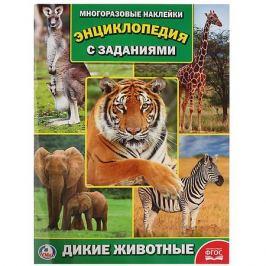 Умка Энциклопедия с наклейками А4
