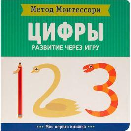 Мозаика-Синтез Моя первая книжка Мозаика-синтез Метод Монтесcори