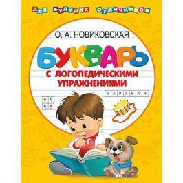 Издательство АСТ Букварь с логопедическими упражнениями