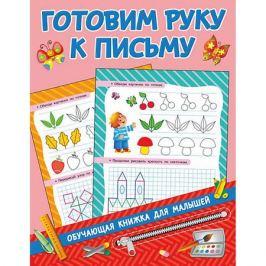 Издательство АСТ Пособие Обучающие книжки для малышей