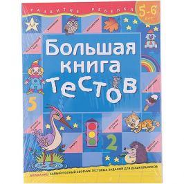 Росмэн Большая книга тестов (5-6 лет)