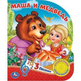 Умка Музыкальная книга Маша и медведь