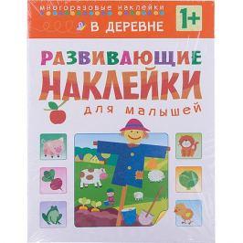 Мозаика-Синтез В деревне, Развивающие наклейки для малышей