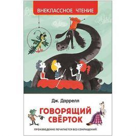 Росмэн Сказочная повесть Внеклассное чтение