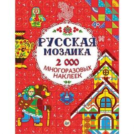 ПИТЕР Русская мозаика. 2000 многоразовых наклеек 4+