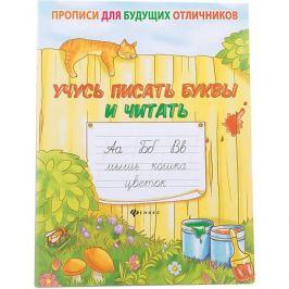Феникс-Премьер Учусь писать буквы и читать