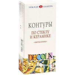 Невская палитра Контуры по стеклу и керамике 3ХК Decola, 3 цвета, металлик