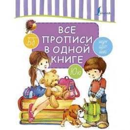 Издательство АСТ Все прописи в одной книге