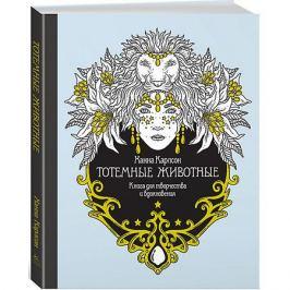 Махаон Книга для творчества Тотемные животные, Х. Карлсон