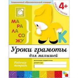 Мозаика-Синтез Рабочая тетрадь Уроки грамоты для малышей (4+) Средняя группа