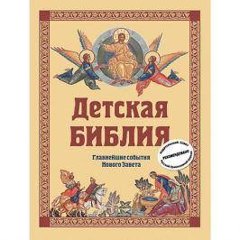 Эксмо Детская Библия: Главнейшие события Нового Завета, Горбова С.