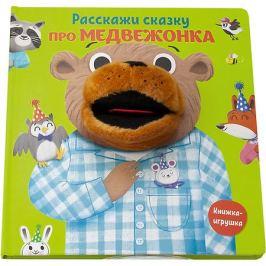 ND Play Книга ND Play Расскажи сказку. Про медвежонка.