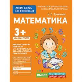 Росмэн Для детского сада. Математика. Младшая группа (Рабочая тетрадь)