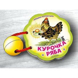 Издательство АСТ Книжка - погремушка