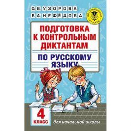 Издательство АСТ Подготовка к контрольным диктантам по русскому языку