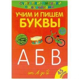 ND Play Развивающая книга «Считалки-писалки. Учим и пишем буквы от А до Й»