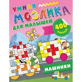 Издательство АСТ Развивающая книга Умная мозаика для малышей