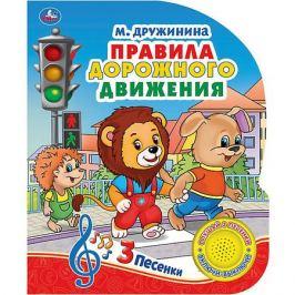 Умка Музыкальная книга Правила дорожного движения, М. Дружинина