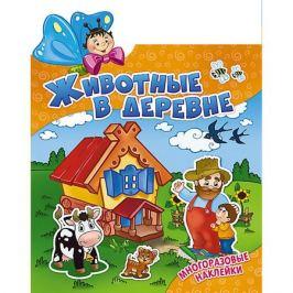 ND Play Развивающая книга «Наклеюшки. Животные в деревне»