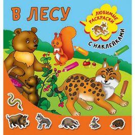 Издательство АСТ Раскраска с наклейками