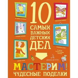 Бином Тетрадь 10 самых важных детских дел
