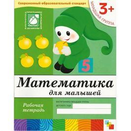 Мозаика-Синтез Рабочая тетрадь Математика для малышей (3+) Младшая группа