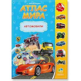 ГеоДом Атлас Мира с наклейками Геодом «Автомобили»