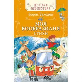 Росмэн Стихи