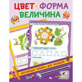 Издательство АСТ Книжка с заданиями