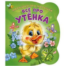 ND Play Развивающая книга EVA «Малышам про малышей. Все про утенка»