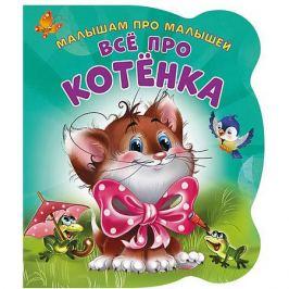 ND Play Развивающая книга EVA «Малышам про малышей. Все про котенка»