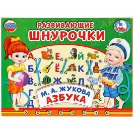 Умка Настольная игра-шнуровка Умка «Азбука. М.А. Жукова»
