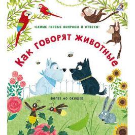 Робинс Книга с окошками