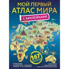 Издательство АСТ Мой первый атлас мира