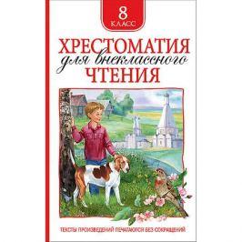 Росмэн Хрестоматия для внеклассного чтения 8 класс