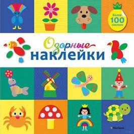 Махаон Наклейки