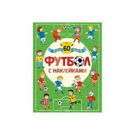 Мозаика-Синтез Книга с наклейками Футбол с наклейками, Е. Александрова