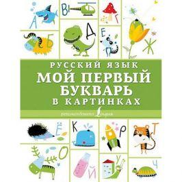 Издательство АСТ Мой первый букварь в картинках