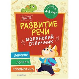 Феникс-Премьер Книжка с наклейками