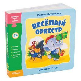 Степ Пазл Книжка-игрушка Step Puzzle