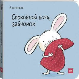 Манн, Иванов и Фербер Интерактивная книга