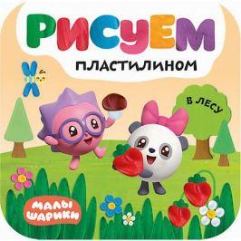 Малышарики Книга для творчества Малышарики. Рисуем пластилином В лесу