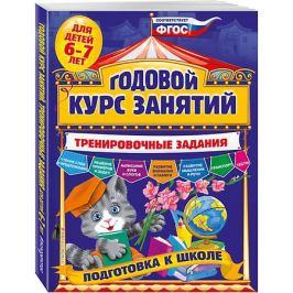 Эксмо Годовой курс занятий, тренировочные задания: для детей 6-7 лет