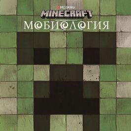 ИД Лев Minecraft
